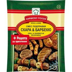 Подправка за скара & барбекю Harmony Foods
