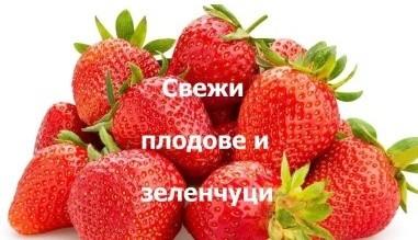 Пресни плодове и зеленчуци